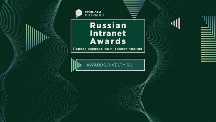 Проморолик Russian Intranet Awards
