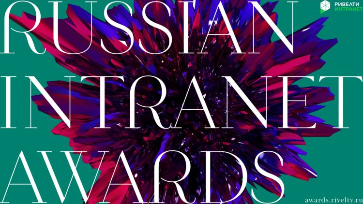 Самое важное о Russian Intranet Awards 2021