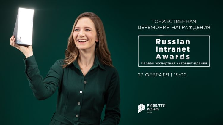 Лонглист Russian Intranet Awards