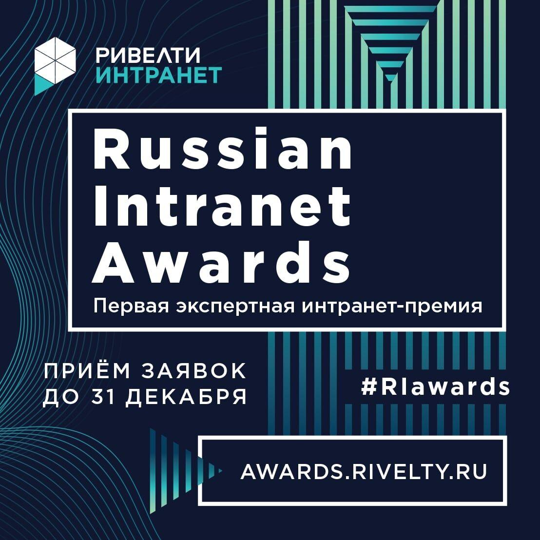 Интранет Премия